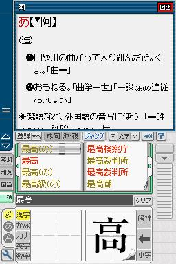[Image: 46476-Kanji_Sonomama_Rakubiki_Jiten_(J)(SCZ)-1.jpg]