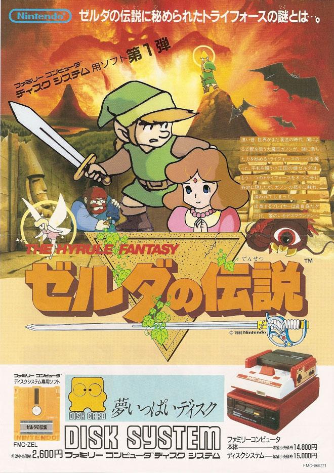Nintendo - Zelda no Densetsu (Famicom Disk System) (GAMERIP